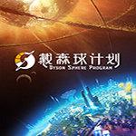 戴森球计划中文破解版