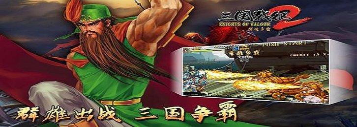 三国战纪2游戏下载-三国战纪2街机版下载-三国战纪2游戏合集