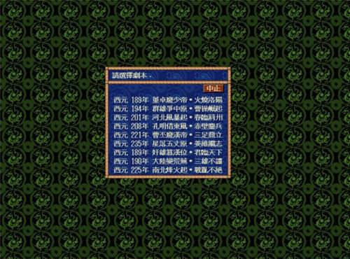 光荣三国志4手机版