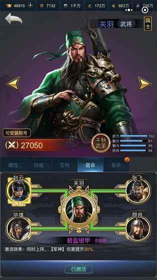 最强王者三国手游官方版