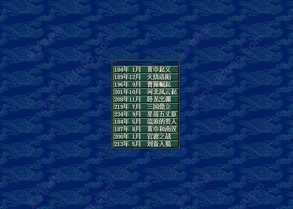 三国志5硬盘版