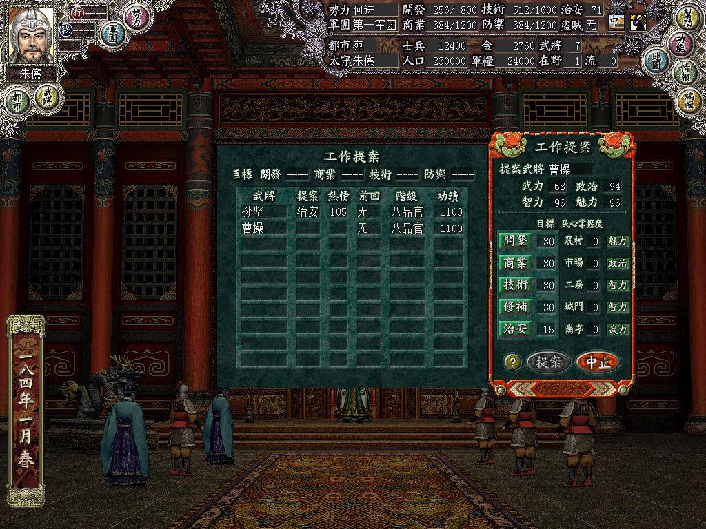 三国志8安卓中文版