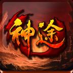 北辰神途传奇官网版