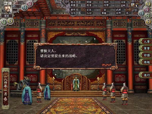光荣三国志8