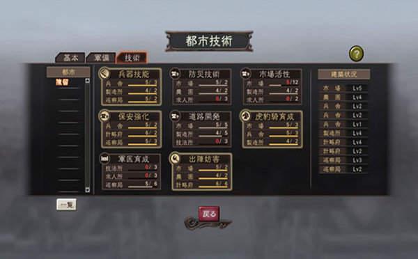三国志12安卓汉化版