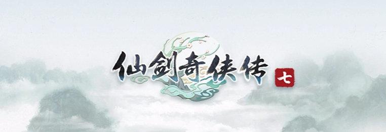 仙剑奇侠传7手机版合集-仙剑奇侠传7升级版游戏推荐