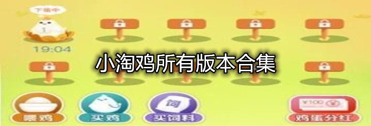小淘鸡app下载-小淘鸡红包版-小淘鸡所有版本