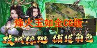 烽火玉如全CG游戏合集