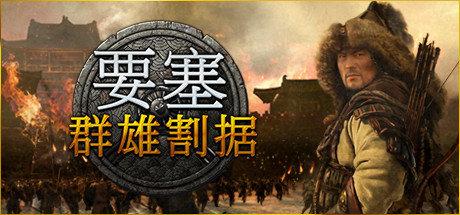 要塞群雄割据中文版