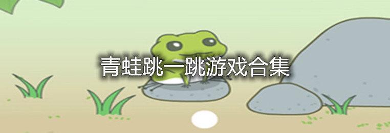 青蛙跳一跳游戏下载-青蛙跳一跳游戏合集-青蛙跳一跳所有版本
