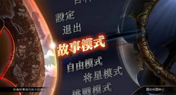 真三国无双7官方中文版