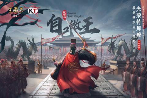 三国志2017360版