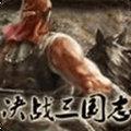 决战三国志1.6安卓版
