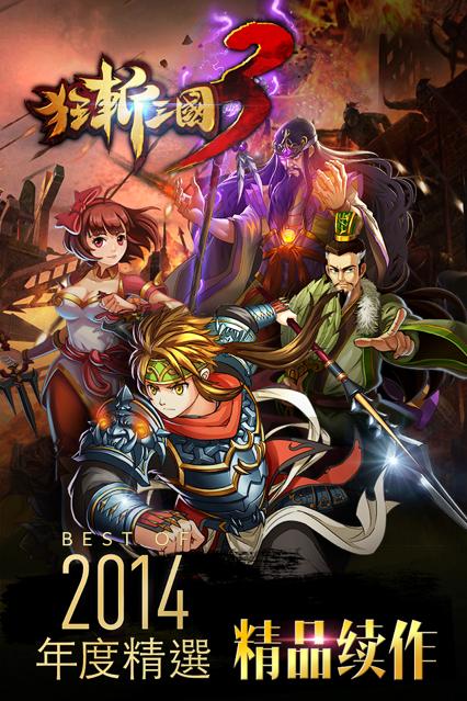 狂斩三国3最新经典版