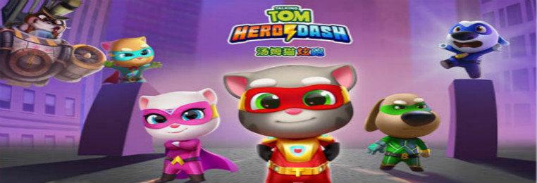汤姆猫英雄跑酷破解版下载-汤姆猫英雄跑酷系列游戏合集