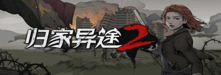归家异途2破解版下载-归家异途2中文破解版下载-归家异途2游戏合集