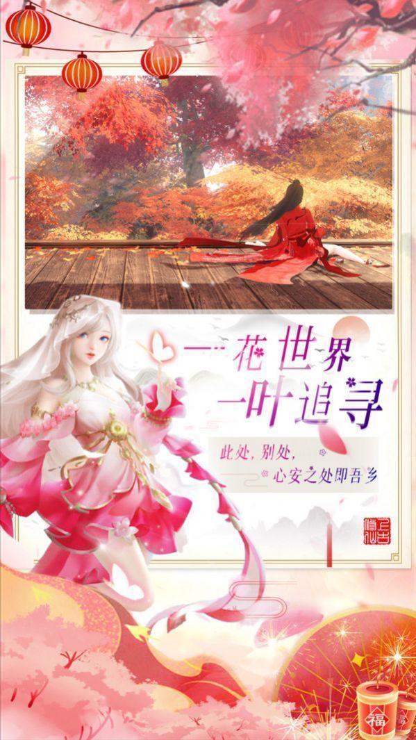 妖之恋手游红包版