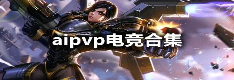 aipvp电竞app下载-aipvp电竞合集-aipvp电竞所有版本