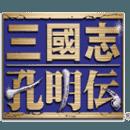 三国志孔明传手机汉化版