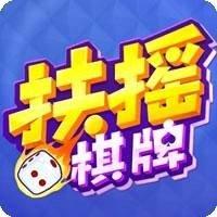 扶摇棋牌4.3.0