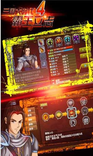 三国大时代4上帝版9.0