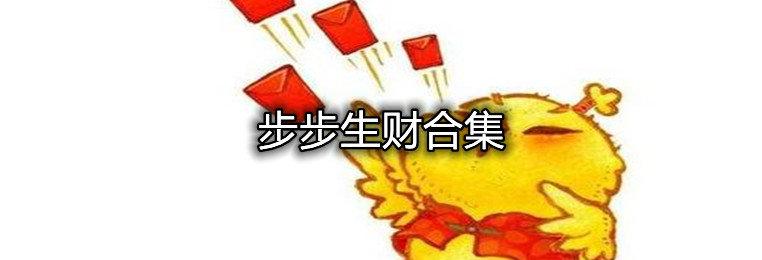 步步生财app下载-步步生财红包版下载-步步生财(步数兑换红包)软件推荐