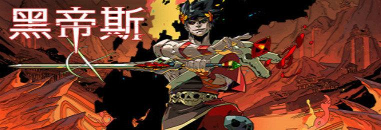 黑帝斯破解版下载-黑帝斯破解版全攻略-黑帝斯Hades游戏合集