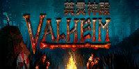 Valheim英灵神殿游戏合集