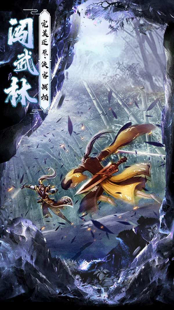 梦想江湖之魔道仙师