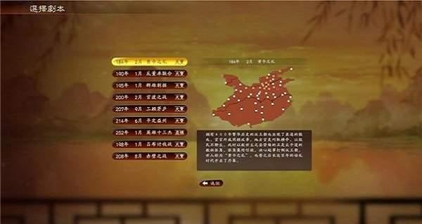 三国志13典藏版