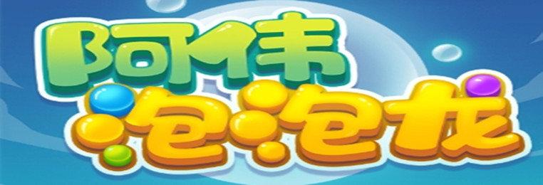 阿伟泡泡龙下载-阿伟泡泡龙红包版下载-能赢红包的泡泡龙游戏推荐