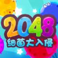 2048细菌大入侵红包版