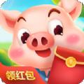 一起来养猪领红包版