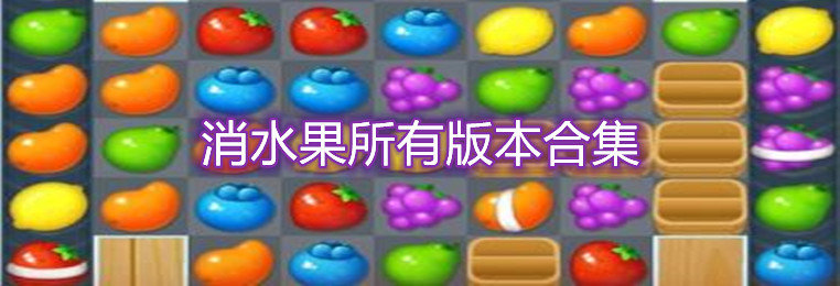 消水果游戏下载-消水果领红包游戏-消水果所有版本合集