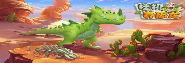 挂机养恐龙游戏推荐-挂机养恐龙游戏版本-挂机养恐龙游戏大全
