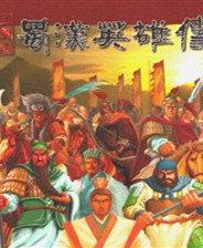 三国志蜀汉英雄传完整版