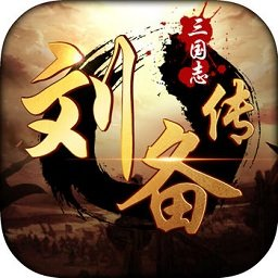 三国志刘备传豪华版