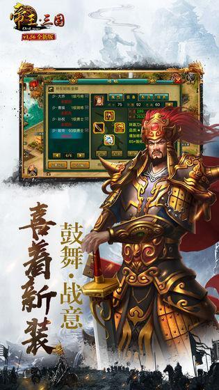 帝王三国高清移动版