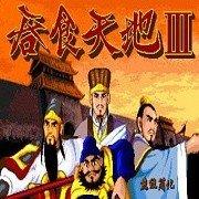 吞食天地3中文手机版
