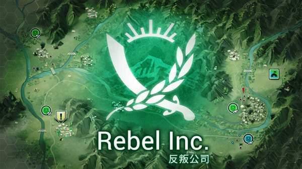 反叛公司破解版无限金币