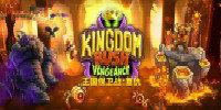 王国保卫战4复仇游戏合集