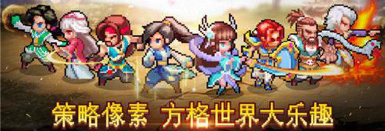 像素版仙侠游戏推荐-复古像素风RPG仙侠游戏合集