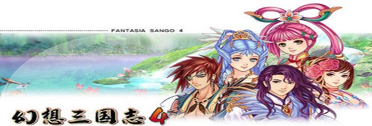 幻想三国志4游戏合集-幻想三国志4手机移植版本下载