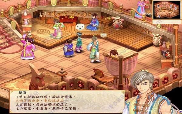 幻想三国志4移植版