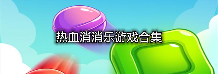 热血消消乐下载-热血消消乐下载-能赢红包的消除游戏合集