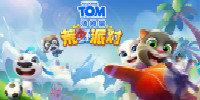 汤姆猫荒野派对游戏合集