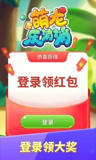 萌龙乐消消最新版红包版
