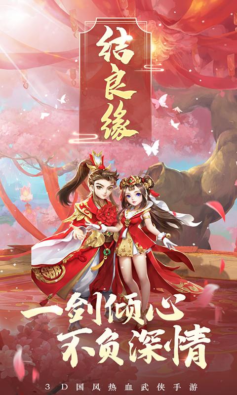 仙灵创世纪官方版