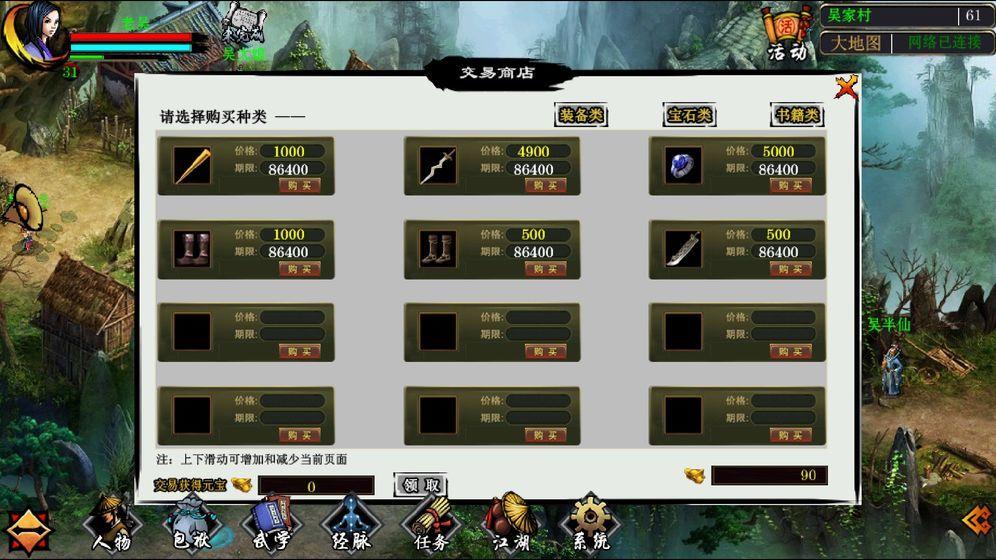 江湖妖魔录手机版