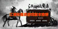 江湖妖魔录游戏版本推荐